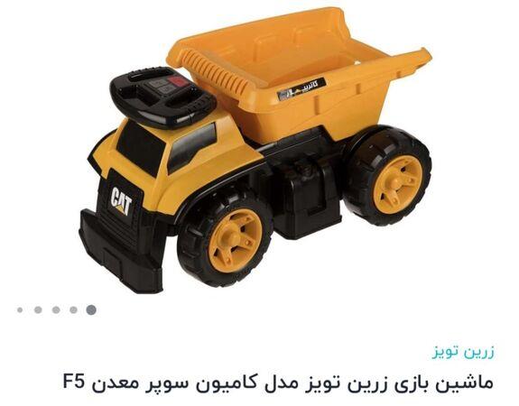کامیون کاپر پیلا کارخونه زرین تویز