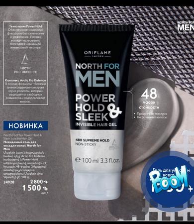 North for Men Power Hold sleek