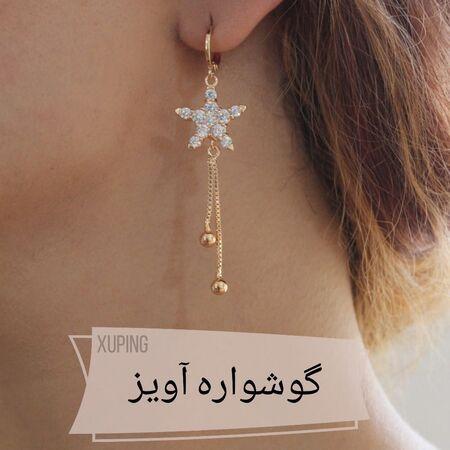 گوشواره ستاره آویز ژوپینگ